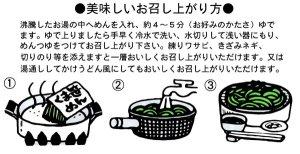 画像3: (100食限定販売)生くまささ麺2食入り