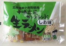 他の写真1: 道産小麦粉のしお味生ラーメン