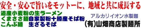 旨い・安全・安心な北海道産小麦粉使用の生ラーメン等の製麺工場