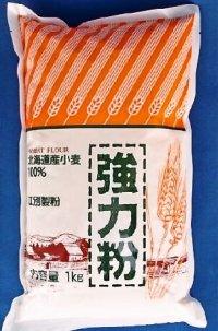 江別製粉の道産小麦粉〔強力粉〕