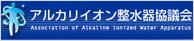 アルカリイオン製水器協議会
